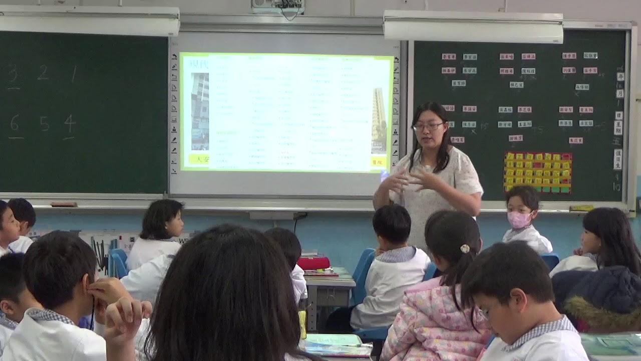 四年級社會試教 - YouTube