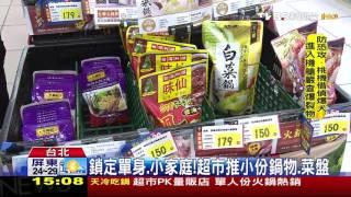 【TVBS】鎖定單身、小家庭! 超市推小份鍋物、菜盤 Video