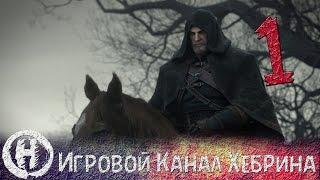 Прохождение Ведьмак 3 - Часть 1 (Дикая охота)