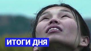 Итоги дня. 07 сентября 2021 года. Информационная программа «Якутия 24»
