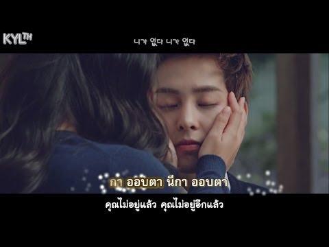 [Karaoke/Thaisub] JIN - 너만 없다 'GONE' MV (With Xiumin & Kim YooJung)