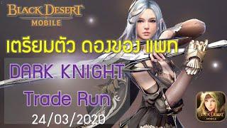 [GAMING] Black Desert Mobile #54 เตรียมตัว ดองของ  Patch Dark knight และ ระบบ Trade run