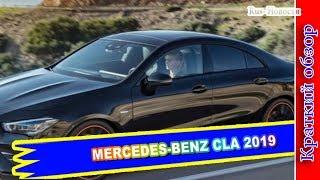 Авто обзор - Mercedes-BENZ CLA 2019 – Мерседес CLA 2 Поколения