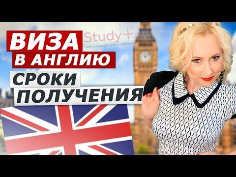 БРИТАНСКАЯ ВИЗА. Сроки получения визы в Великобританию. Оформление визы в Англию.