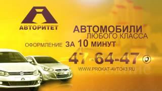 Прокат авто Киров