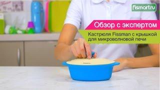 Кастрюля с крышкой для микроволновой печи Fissman видеообзор (7493) | Fismart.ru