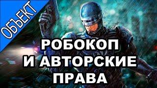 ОБЪЕКТ Робокоп и авторские права