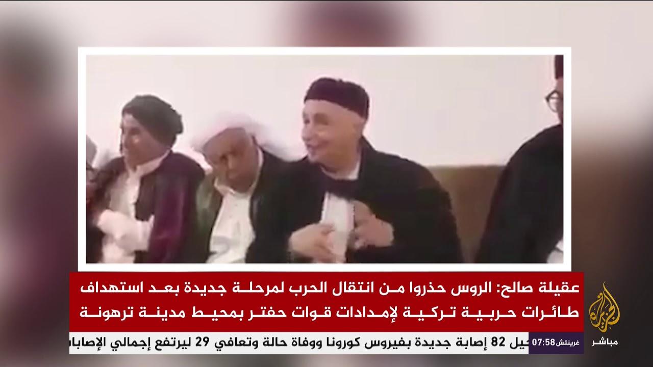 Download Al Jazeera Mubasher HD 2020 05 01 05 25 47