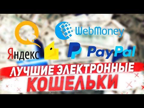 Какой электронный кошелек лучше выбрать? Qiwi, Яндекс.Деньги, Webmoney