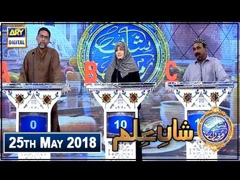 Shan e Iftar – Segment – Shan e Ilm - 25th May 2018