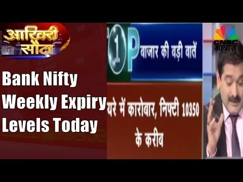 Aakhri Sauda | Bank Nifty On An Intresting Level Today | 23rd Nov | CNBC Awaaz