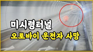 11875회. 미시령 터널, 승용차 추돌한 오토바이 운…