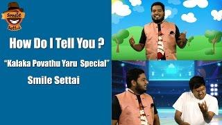 Kalaka Povathu Yaru Special   How Do I Tell You ? #15   Smile Settai