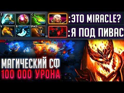 100 000 УРОНА!