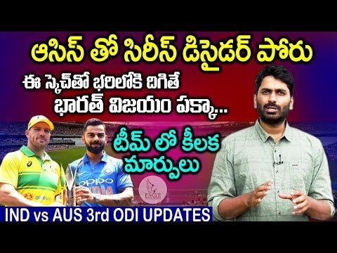 IND vs AUS 3rd ODI Updates | Melbourne | Team Changes | Sports Updates |  Eagle Media Works
