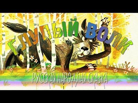 Глупый волк - русская народная сказка