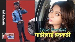 अनौठो हतकडी, निर्मात्री कृषा चौलागाइको गाडी समातियो, Krisha Chaulagain Car Handcuffed