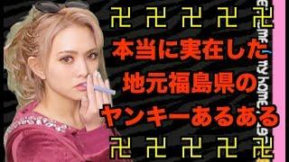 【まじ?】地元愛強めヤンキーあるある〜卍集まとめ卍〜 thumbnail