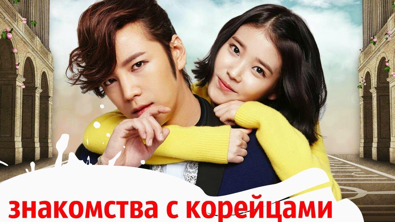 С кореянками знакомств сайты