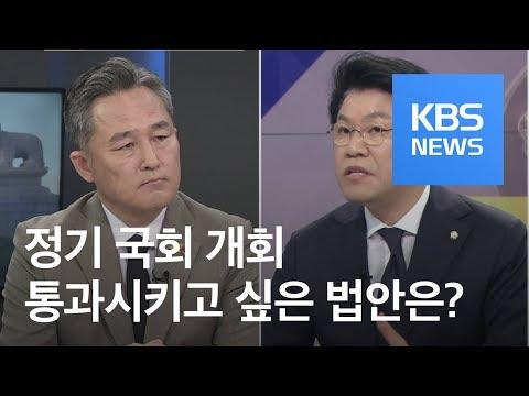 [여의도 사사건건] 20대 국회 후반기 첫 정기국회 개원…관심 법안은? / KBS뉴스(News)