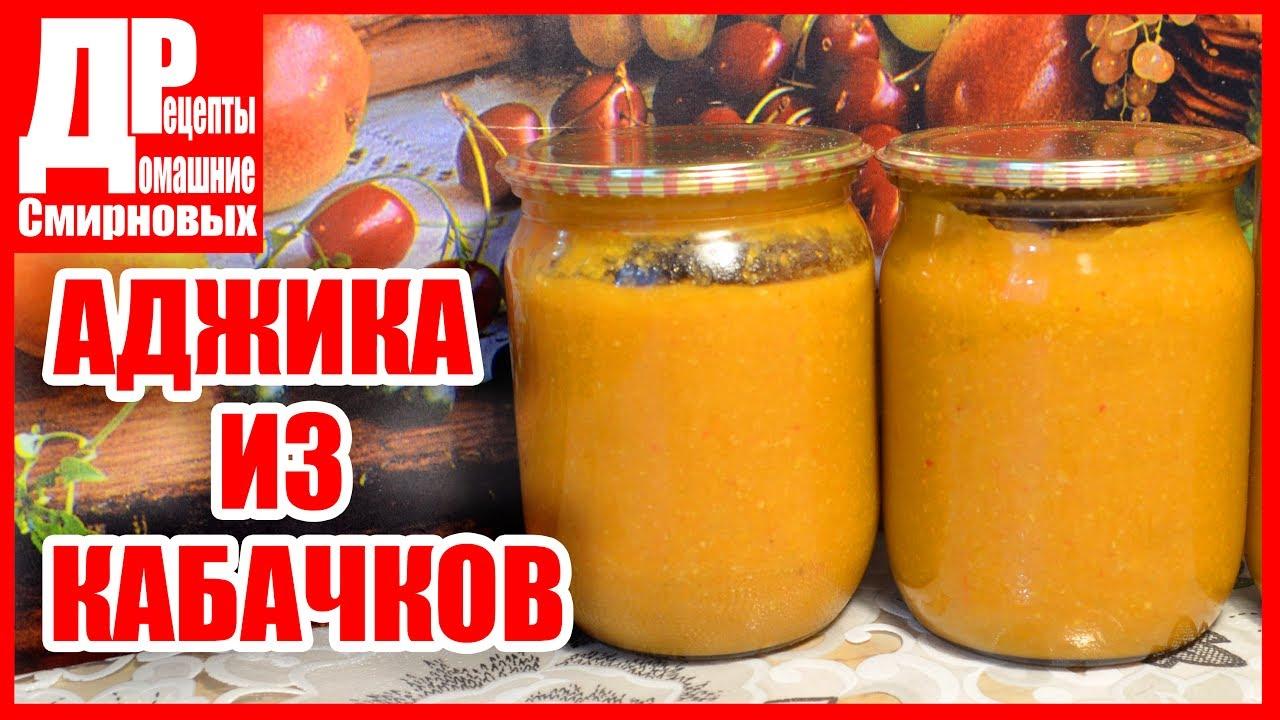 Кабачковая икра рецепты с фото на RussianFoodcom 85