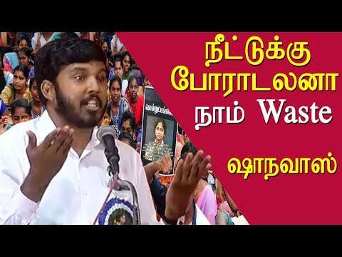 V gowthaman neet conference, shahnawaz khan speech tamil live news, tamil news redpix   film Director V Gowthaman conducted  a day long conference demanding NEET exemption for tamil nadu and pondicherry , where vck speaker shahnawaz khan spoke and said we need to come to streets to protest against as we did for jallikattu, here is the full speech of vairamuthu full speech   For More tamil news, tamil news today, latest tamil news, kollywood news, kollywood tamil news Please Subscribe to red pix 24x7 https://goo.gl/bzRyDm #tamilnewslive sun tv news sun news live sun news   red pix 24x7 is online tv news channel and a free online tv