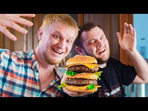 ПОВТОРЯЕМ МЕНЮ McDonald's - БИГМАК