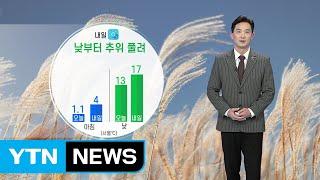 [날씨] 내일 낮부터 추위 풀려...서울 아침 기온 4…