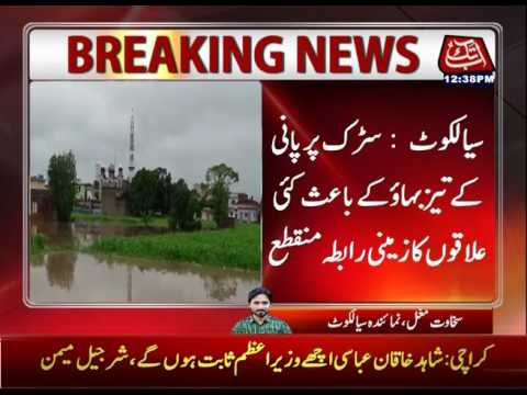Rain Play Havoc In Sialkot