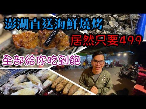 實測499元海鮮炭烤吃到飽有什麼好料??食記FOOD#227 ...