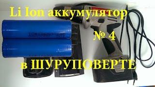 Li-Ion bu screwdriver ichida 18650 batareya. Test va ta'mirlash BP № 4
