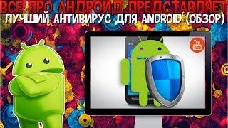 видео Антивирус для Android. Нужен ли он? Выбор лучшего
