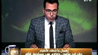 صالح السقا يناشد المواطنين أي خطأ طبي تتعرض له توجه ببلاغ ضدهم