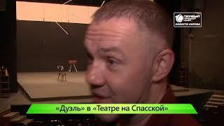 Премьера Дуэль в Театре на Спасской