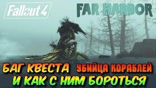 FALLOUT 4 : Far Harbor - Баг квеста Убийца Кораблей и как с ним бороться