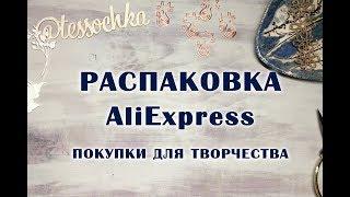 РОЗПАКУВАННЯ: покупки з AliExpress для творчості (і не тільки)!