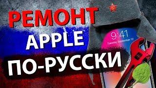 Вся правда про жөндеу Apple-мен iPhone Ресей!