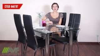 Стол обеденный Фагот. Обзор стола для кухни от amf.com.ua(Подробнее про Стол Фагот: http://amf.com.ua/stol_fagot_rot17/p254180/ Стол AMF Фагот станет главным украшением вашей обеденной..., 2016-10-20T12:18:37.000Z)