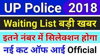 UP Police Constable New Cutoff 2018 || UP Police Wating List 2018