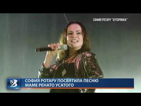 софия ротару молдавские песни на зайцев нет все больших