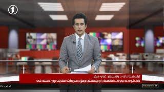 Afghanistan Pashto News 21.02.2019 د افغانستان خبرونه