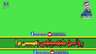 Rowan Munhji Naseeban Me Aa Sindhi Green Screen Whatsap status