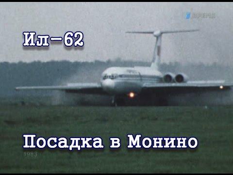 Посадка Ил-62 СССР-86670