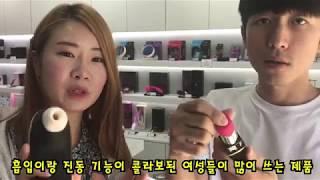 홍대 핫플레이스 성인용품점 리뷰!  반응ㅋㅋㅋㅋ오지구요…
