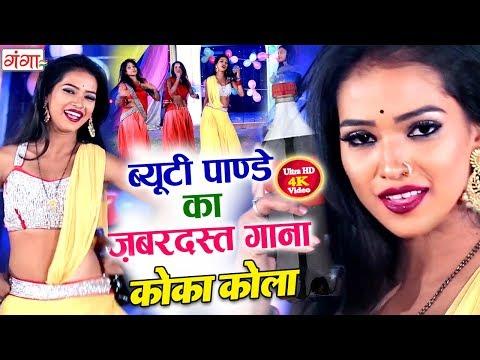 ब्यूटी पाण्डे का जबरदस्त गाना कोका कोला    Bhojpuri Arkestra Bhojpuri 2019