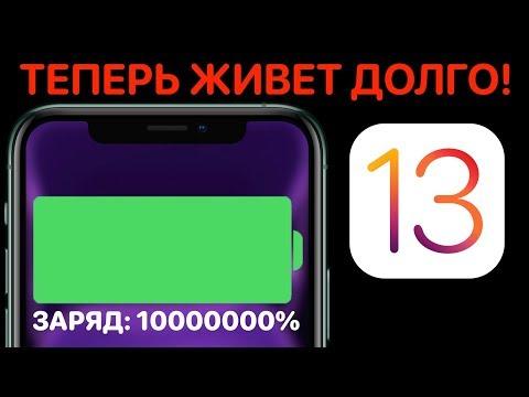 23 способа избавиться от быстрой разрядки IPhone и IPad на IOS 13