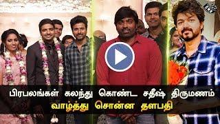 Thalapathy Vijay Wishes Sathish Marriage Function | Vijaysethupathi | Sivakarthikeyan | Jeeva