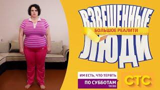 Взвешенные люди: Оксана Леонова