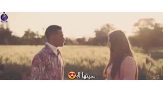 حالات واتس رومانسيه حمو بيكا حسن شاكوش مهرجان شمس المجره