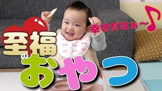 【おやつをつかみ食べ(離乳食)】生後10ヶ月 赤ちゃん みはるんchannel thumbnail